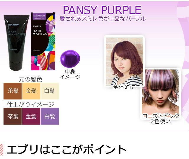 愛されるすみれ色が上品な『PANSY PURPLE』