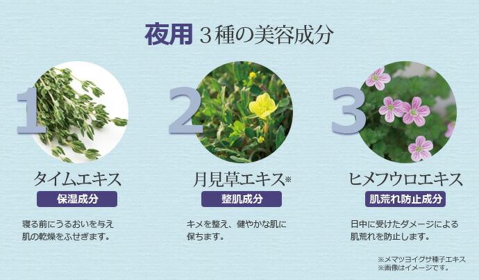 夜用3種の美容成分:タイムエキス・月見草エキス・ヒメフウロエキス