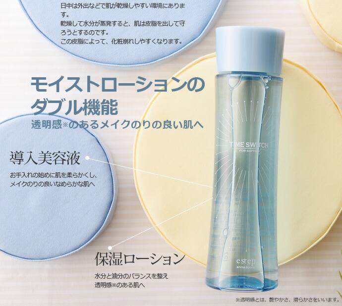 モイストローションのダブル機能:透明感のあるメイクのりの良い肌へ:導入美容液&保湿ローション