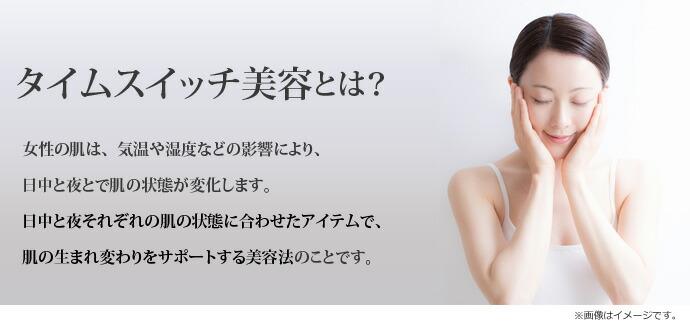 タイムスイッチ美容とは?:女性の肌は、気温や湿度などの影響により、日中と夜とで肌の状態が変化します。日中と夜それぞれの肌の状態に合わせたアイテムで、肌の生まれ変わりをサポートする美容法のことです。