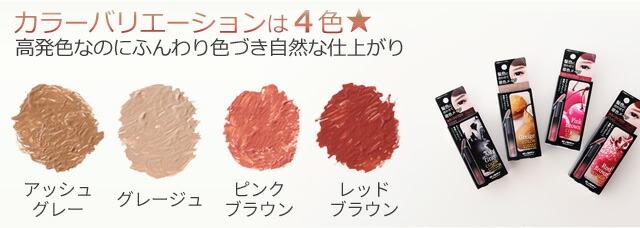 カラーバリエーションは4色☆高発色なのにふんわり色づき自然な仕上がり