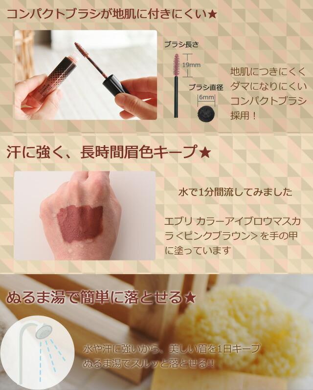 コンパクトブラシが地肌につきにくい/汗に強く、長時間眉色キープ/ぬるま湯で簡単におとせる