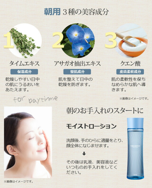 朝用3種の美容成分:タイムエキス/アサガオ抽出エキス/クエン酸