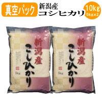 新潟産コシヒカリ(真空パック)10kg(5kgx2)