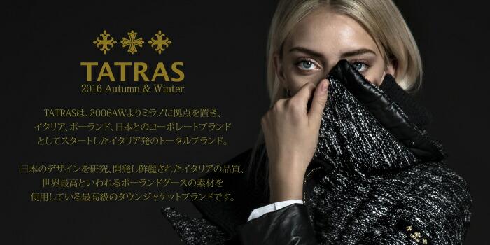 タトラス/TATRAS/ダウン/ミリタリー/ロング/ショート/羽織/ベスト