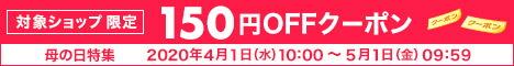150円オフ母の日クーポン