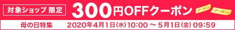 300円オフ母の日クーポン