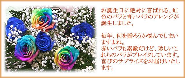 レインボーローズと青いバラの夢のアレンジ