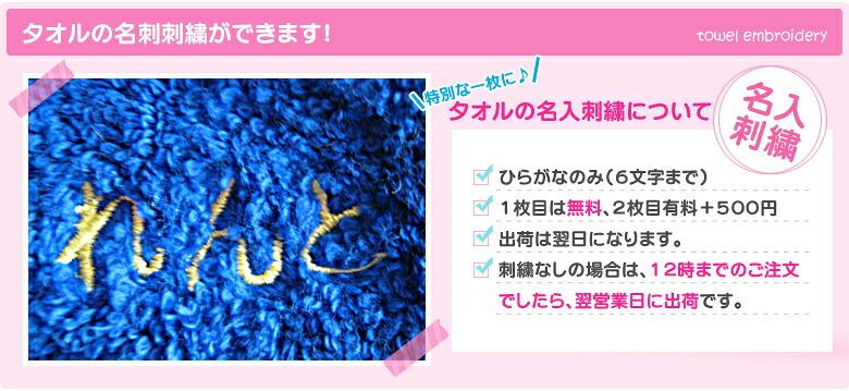 タオル刺繍