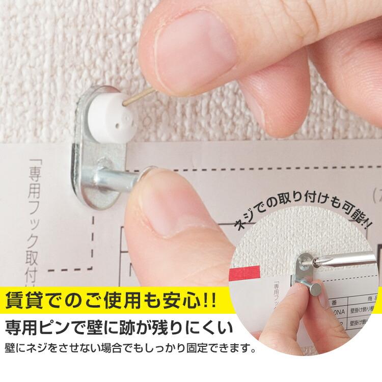 壁に跡が残りにくい固定ピン付き