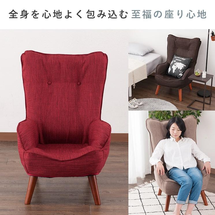 高座椅子 1人用ソファ ハイバック ソファ 1人掛け
