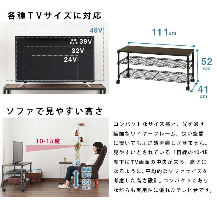 各種TVサイズに対応。ソファで見やすい高さに