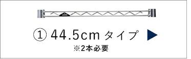 ワイヤーバー幅44.5cm