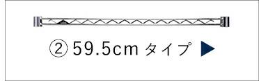 ワイヤーバー幅59.5cm