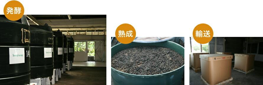 発酵・熟成・輸送