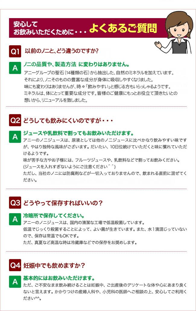 Q&A ノニ
