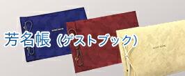 芳名帳(ゲストブック)