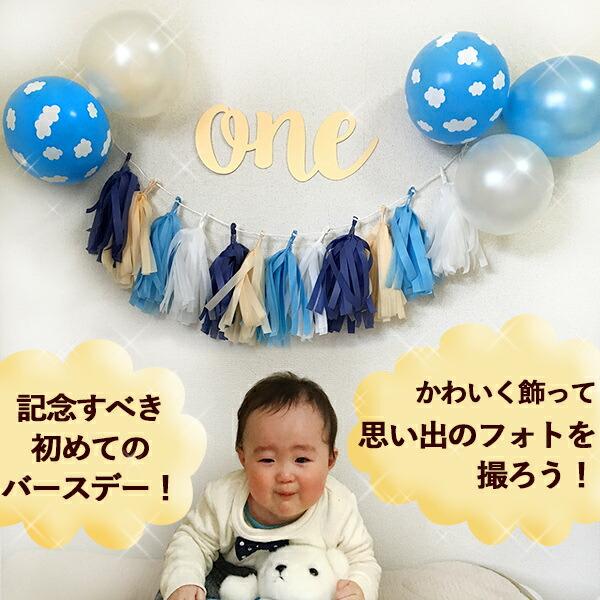 誕生日1歳飾りバースデーパーティータッセルガーランドセット