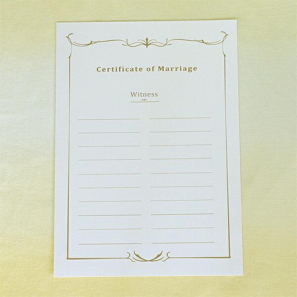 結婚証明書シート 立会人署名シート(追加用)