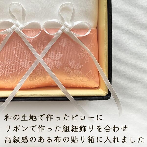 和風 リングピロー 手作りキット 結婚式 神前式 和婚
