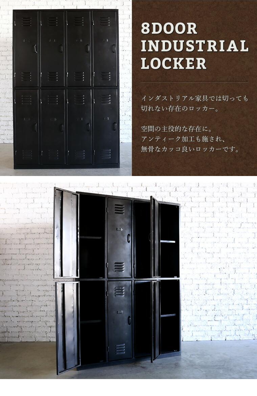 インダストリアル家具では切っても切れない存在のロッカー。空間の主役的な存在に。アンティークかこうも施され、無骨なカッコ良いロッカーです。