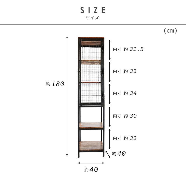 サイズ 外寸幅40センチ、奥行き40センチ、高さ180センチ