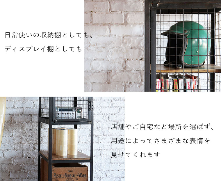日常使いの収納棚としても、ディスプレイ棚としても。店舗やご自宅など場所を選ばず、用途によってさまざまな表情を見せてくれます。