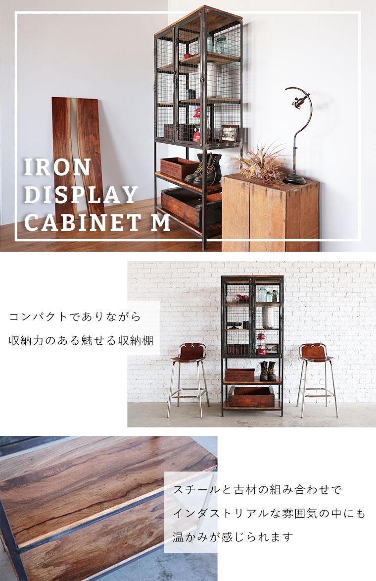 IRON DISPLAY CABINET M。コンパクトでありながら収納力のある魅せる収納棚。