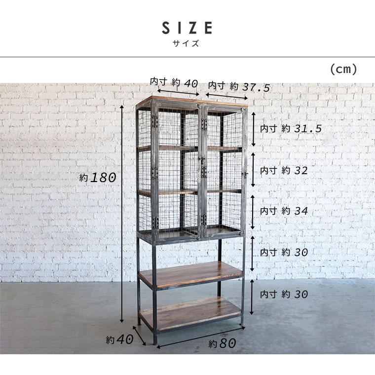 サイズ 外寸幅80センチ、奥行き40センチ、高さ180センチ