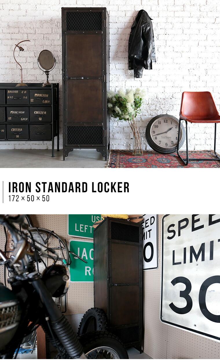 IRON STANDARD LOCKER