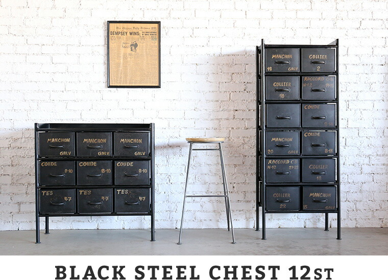 BLACK STEEL CHEST 12ST