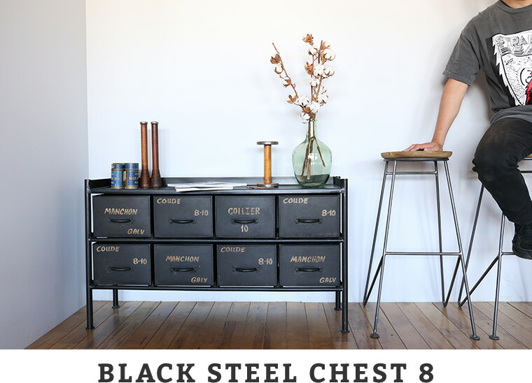 BLACK STEEL CHEST 8