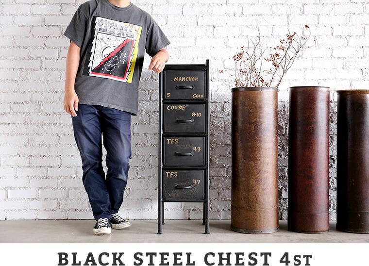 BLACK STEEL CHEST 4ST