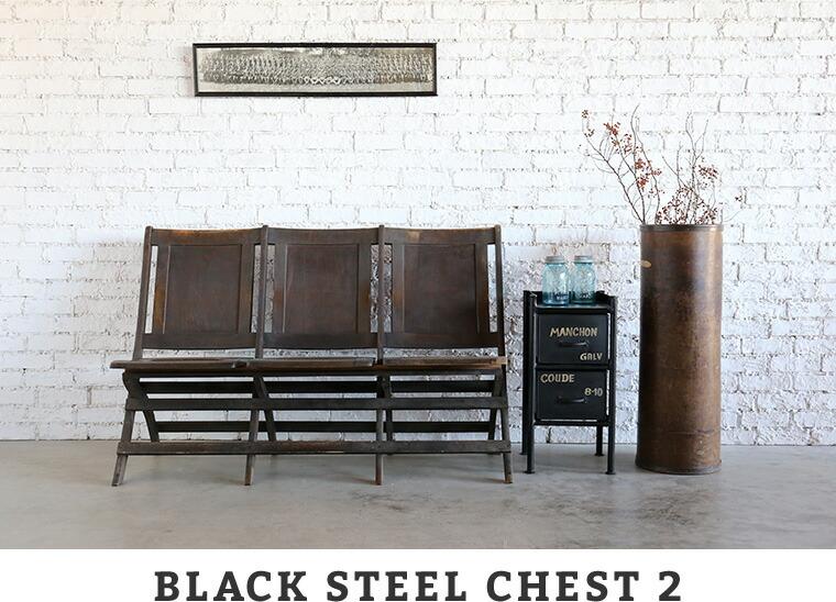 BLACK STEEL CHEST 2