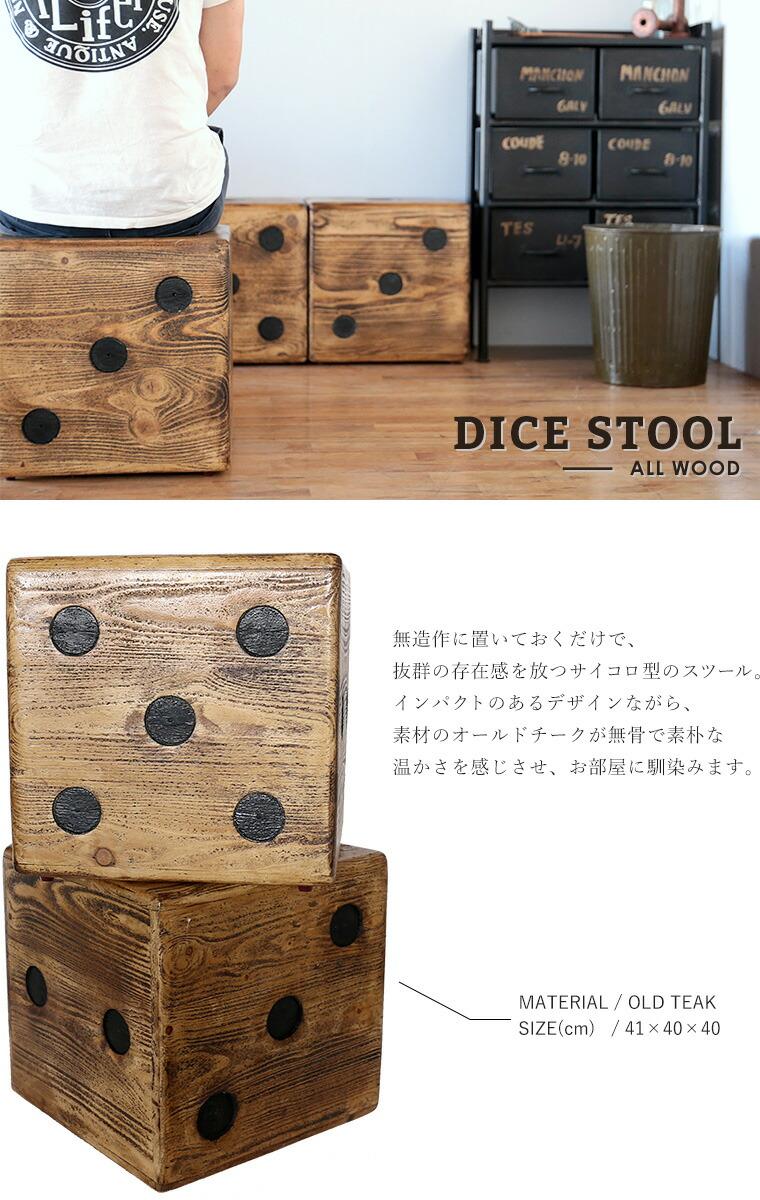 DICE STOOL/無造作に置いておくだけで、抜群の存在感を放つサイコロ型のスツール。インパクトのあるデザインながら、素材のオールドチークが無骨で素朴な暖かさを感じさせ、お部屋に馴染みます。