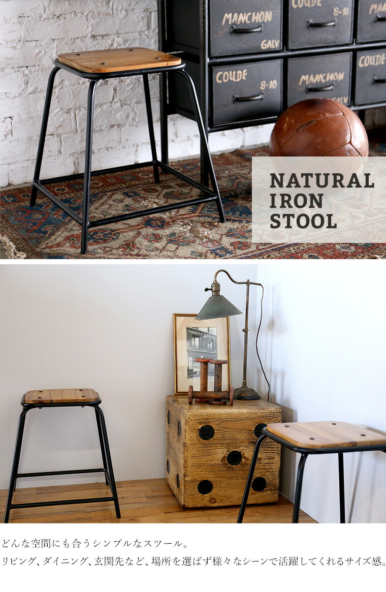 NATURAL IRON STOOL/どんな空間にも合うシンプルなスツール。リビング、ダイニング、玄関先など、場所を選ばず様々なシーンで活躍してくれるサイズ感