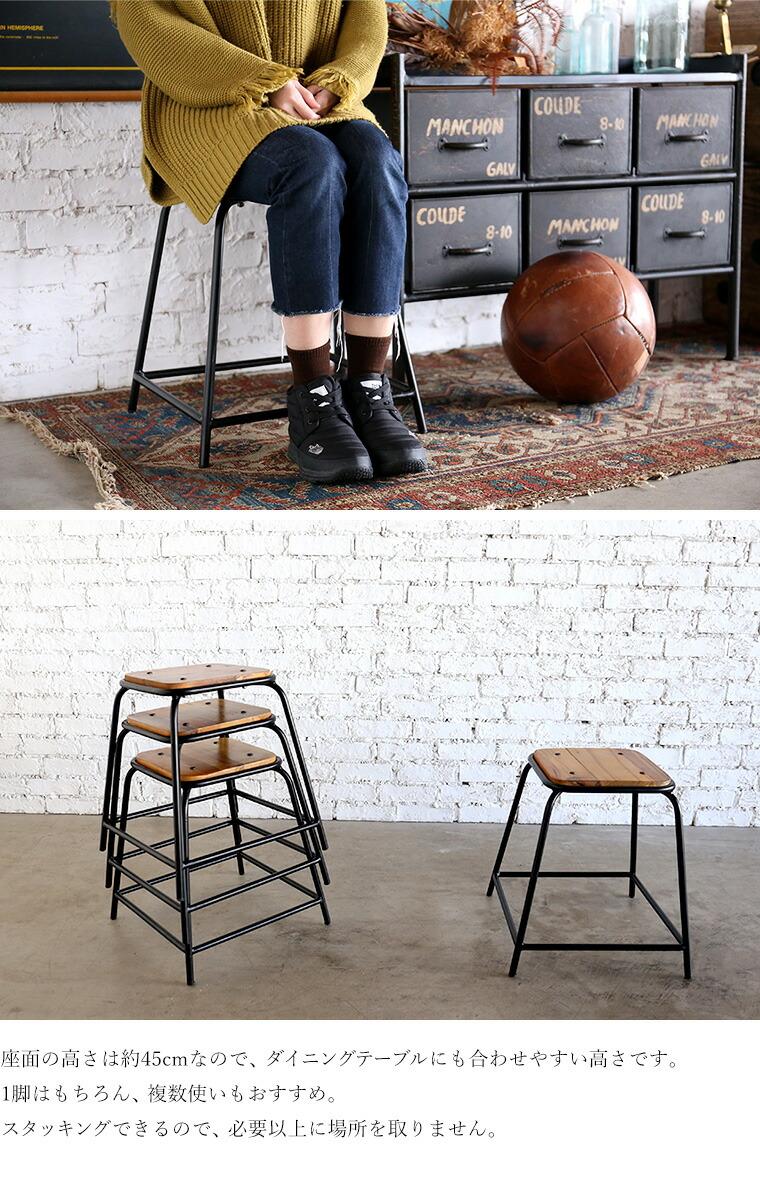 座面の高さは約45cmなので、ダイニングテーブルにも合わせやすい高さです。1脚はもちろん、複数使いもおすすめ。スタッキングできるので、必要以上に場所を取りません。