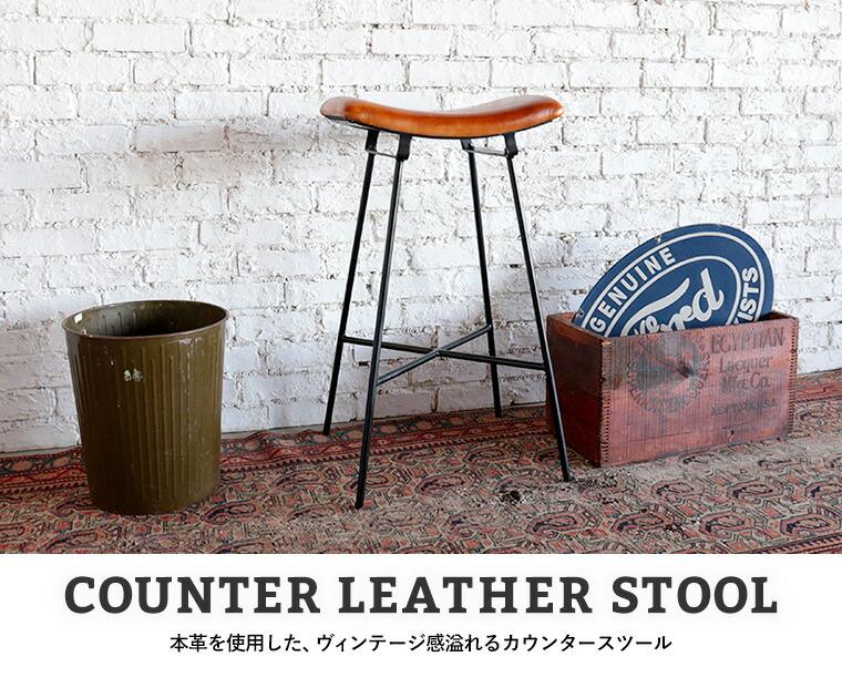 COUNTER LEATHER STOOL/本革を使用した、ヴィンテージ感溢れるカウンタースツール。