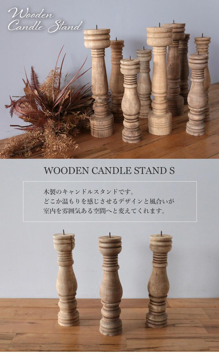 木製のキャンドルスタンドです。どこか温もりを感じさせるデザインと風合いが室内を雰囲気ある空間へと変えてくれます。