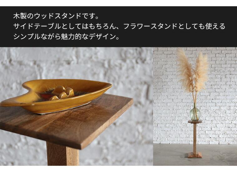 木製のウッドスタンドです。サイドテーブルとしてはもちろん、フラワースタンドとしても使える シンプルながら魅力的なデザイン。
