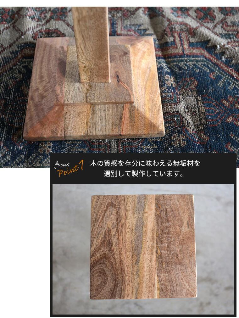 木の質感を存分に味わえる無垢材を選別して製作しています。