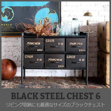 BLACK STEEL CHEST 6