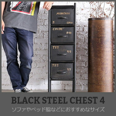 BLACK STEEL CHEST 4