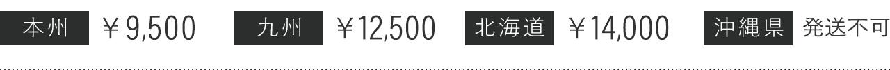 本州¥8,580九州¥11,550北海道13,035沖縄県発送不可