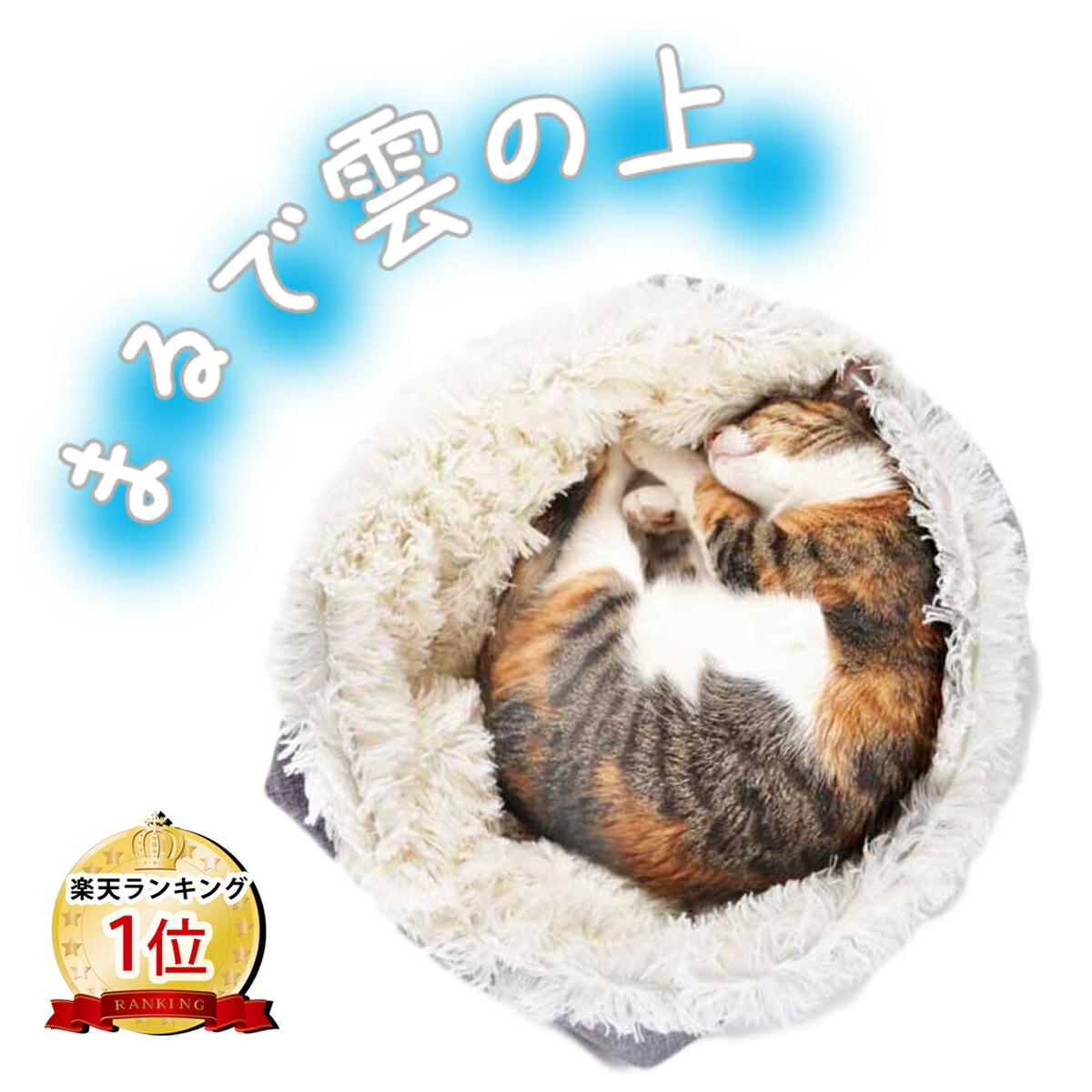 ふわもふ猫ベッド