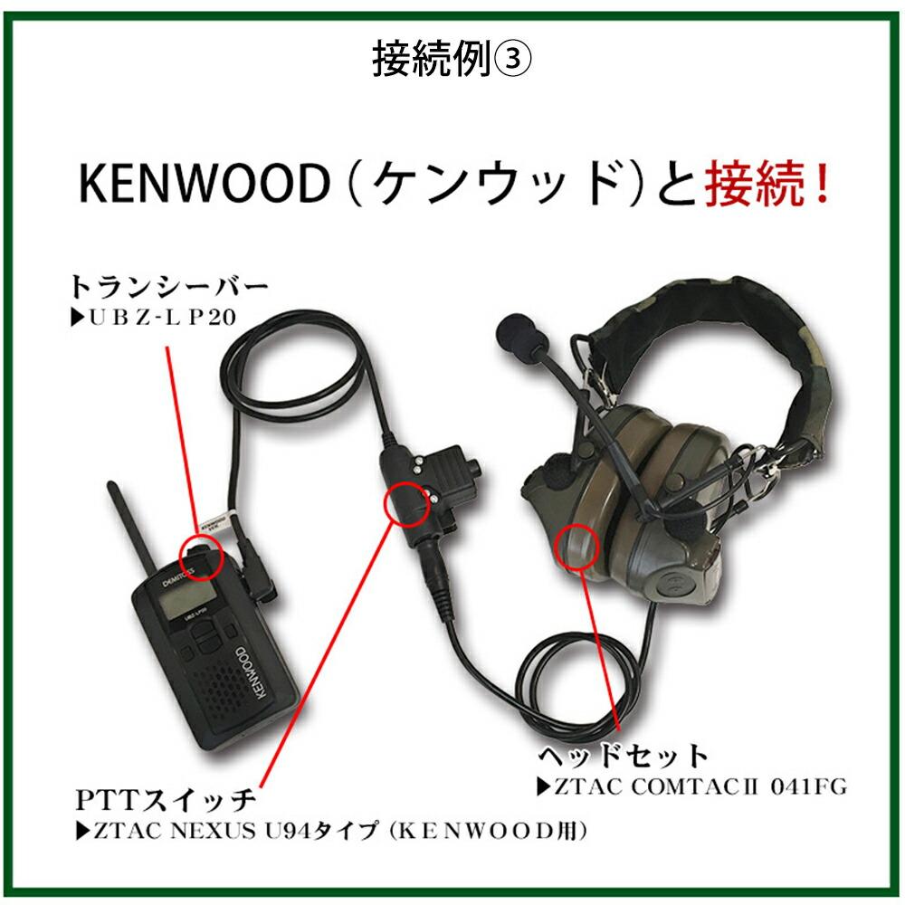 ケンウッド接続例2