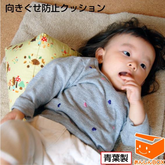トコちゃんベルトの青葉 快眠枕