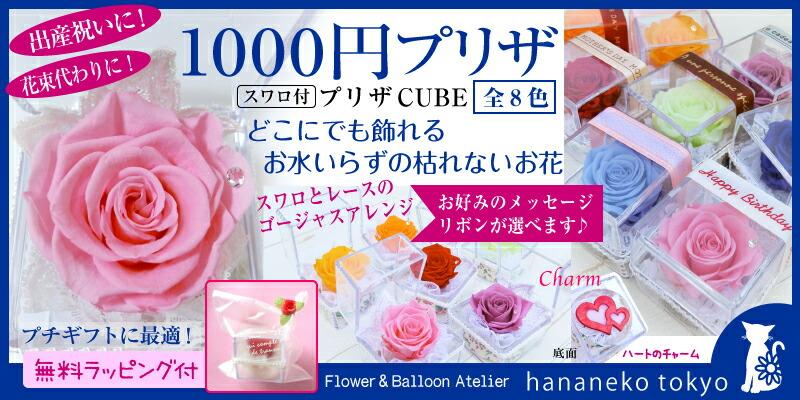 1000円プリザーブドフラワーギフト「プリザCUBE」花猫東京 hananeko tokyo