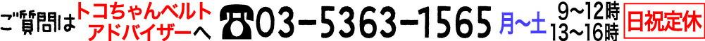 ご質問はトコちゃんベルトアドバイザーへ 03-5363-1565 月~土10~12時 13~16時 日祝定休