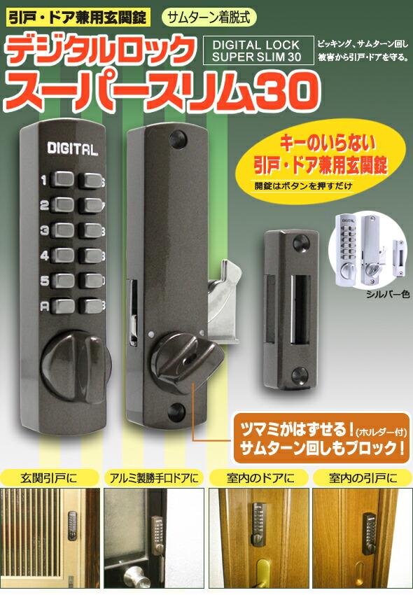 キーのいらない引戸・ドア兼用玄関錠《デジタルロックスーパースリム30》